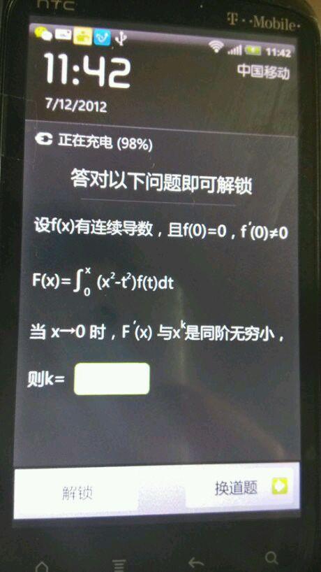 数学达人手机锁
